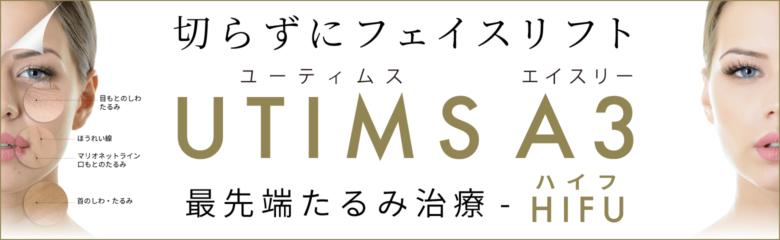 HIFU治療 ―UTIMS A3―